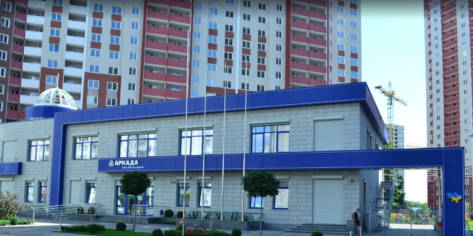 Нерухоме майно та основні засоби, а саме: 1. Блок соціально-побутового обслуговування №1, загальною площею 1 609,1 кв.м., який знаходиться за адресою: м. Київ, вул. Чавдар Єлизавети, буд. 32, реєстраційний номер 994438080000, інвентарний номер 12021. Передача покупцю частини приміщень загальною площею 581,3 кв.м (приміщення 2 поверху загальною площею 553,50 кв.м та приміщеннями №5, №8 підвалу загальною площею 27,80 кв.м), розташованих в будівлі за адресою: м. Київ, вул. Чавдар Єлизавети, буд. 32, відбудеться у строк до завершення процедури ліквідації АТ АКБ «АРКАДА», до настання вказаного строку АТ АКБ «АРКАДА» користується зазначеним майном на безоплатній основі. Отримані АТ АКБ «АРКАДА» від орендодавців гарантійні платежі за останній місяць оренди, а також отримані орендні платежі за місяць, в якому відбудеться передача майна АТ АКБ «АРКАДА» покупцю не компенсуються. Покупець компенсує АТ АКБ «АРКАДА» авансовані платежі за комунальні послуги нерухомого майна, за адресою: м. Київ, вул. Чавдар Єлизавети, буд. 32; 2. Основні засоби у кількості 44 одиниці згідно з переліком, що наведений в публічному паспорті активу.